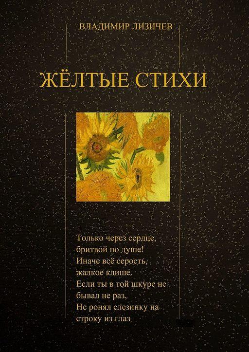 Жёлтые стихи