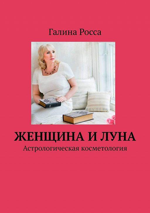 Женщина иЛуна. Астрологическая косметология