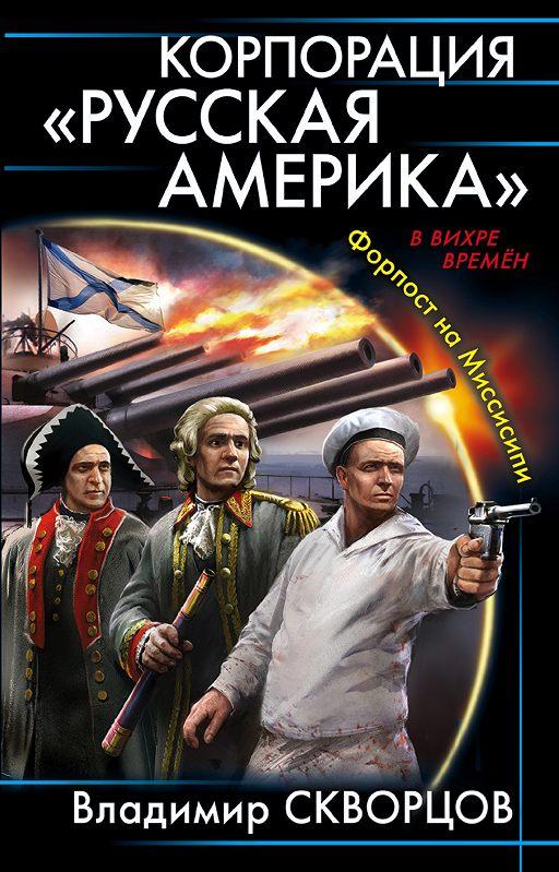 Корпорация «Русская Америка». Форпост на Миссисипи