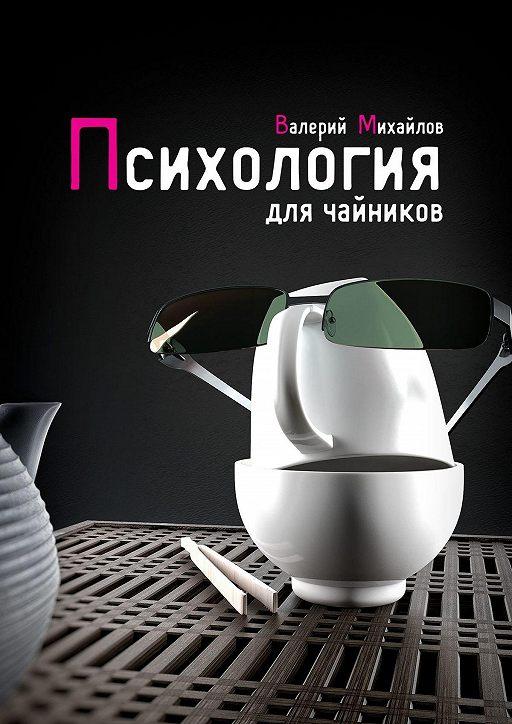 Психология для чайников