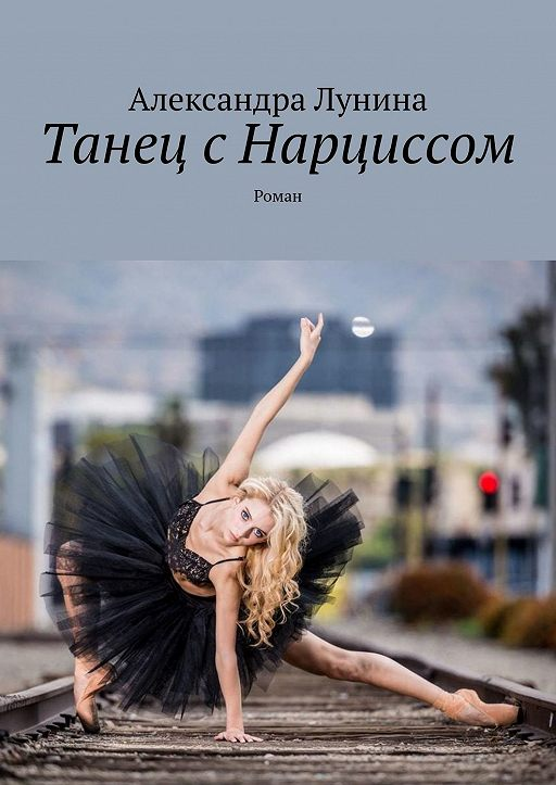 Танец сНарциссом. Роман