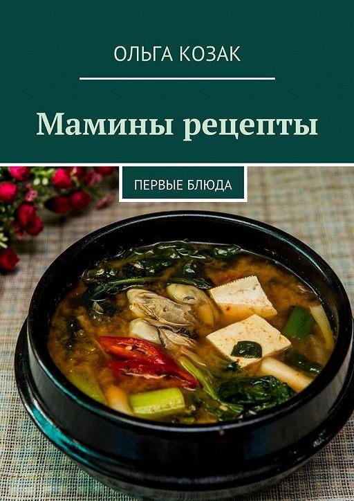 Мамины рецепты. Первые блюда