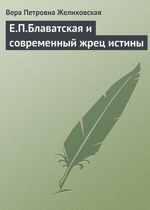Е.П.Блаватская и современный жрец истины