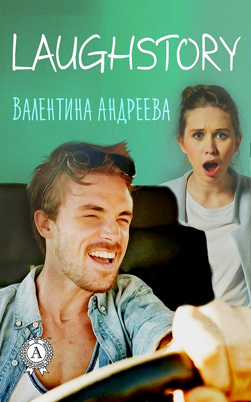 """Купить книгу """"LaughStory"""""""