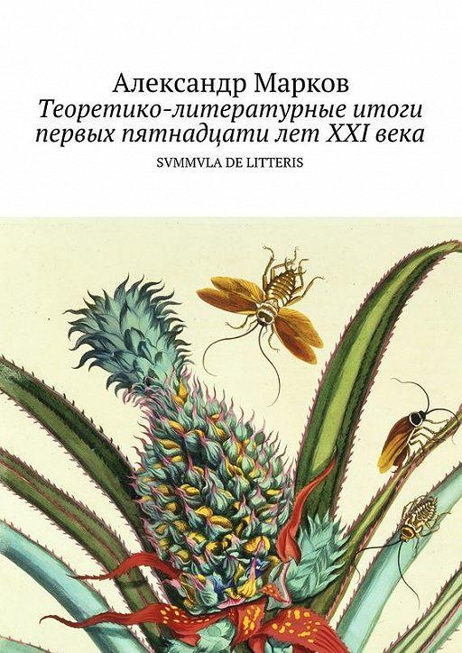 Теоретико-литературные итоги первых пятнадцати лет ХХI века