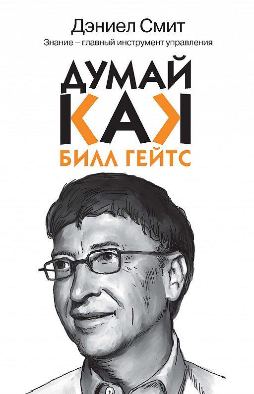 Думай, как Билл Гейтс
