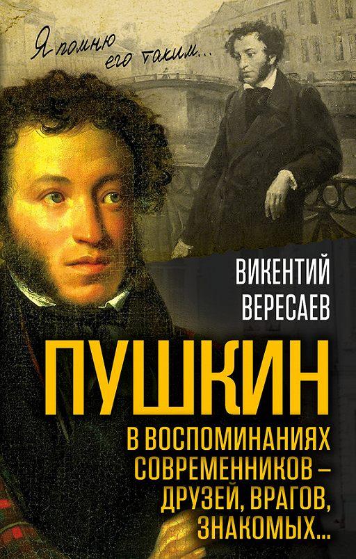 Пушкин в воспоминаниях современников – друзей, врагов, знакомых…