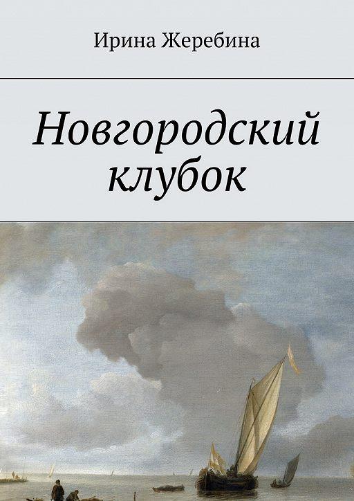 Новгородский клубок
