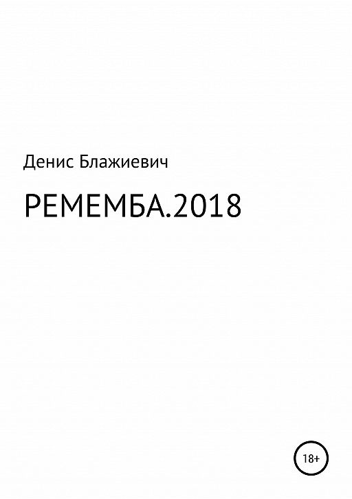 РЕМЕМБА. 2018
