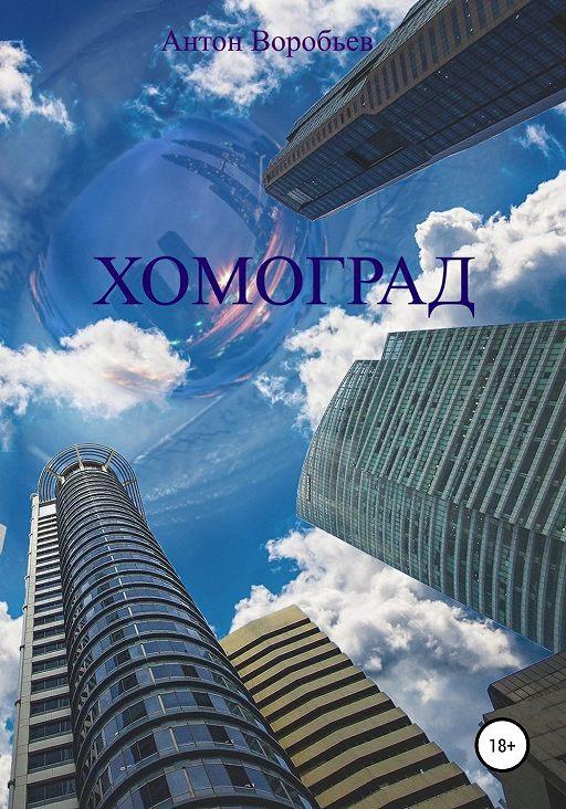 Хомоград
