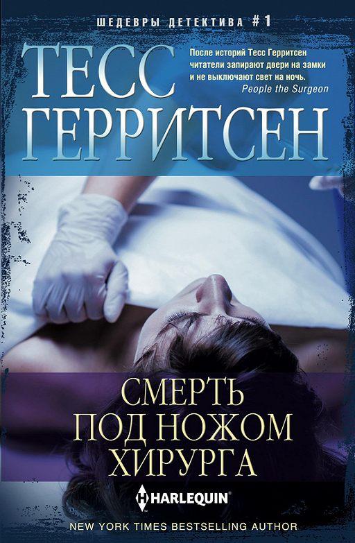 Смерть под ножом хирурга