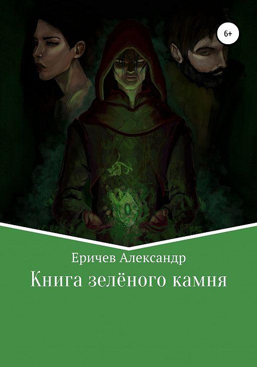 Книга зелёного камня