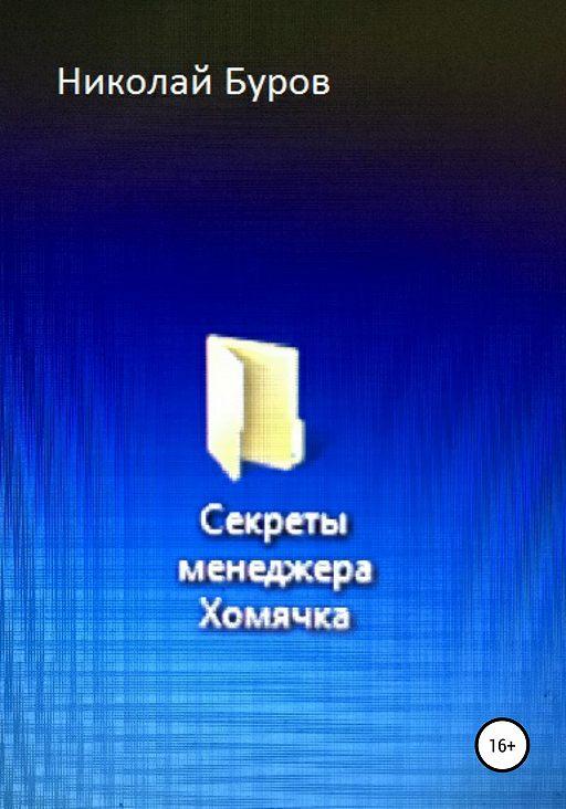 Секреты менеджера Хомячка