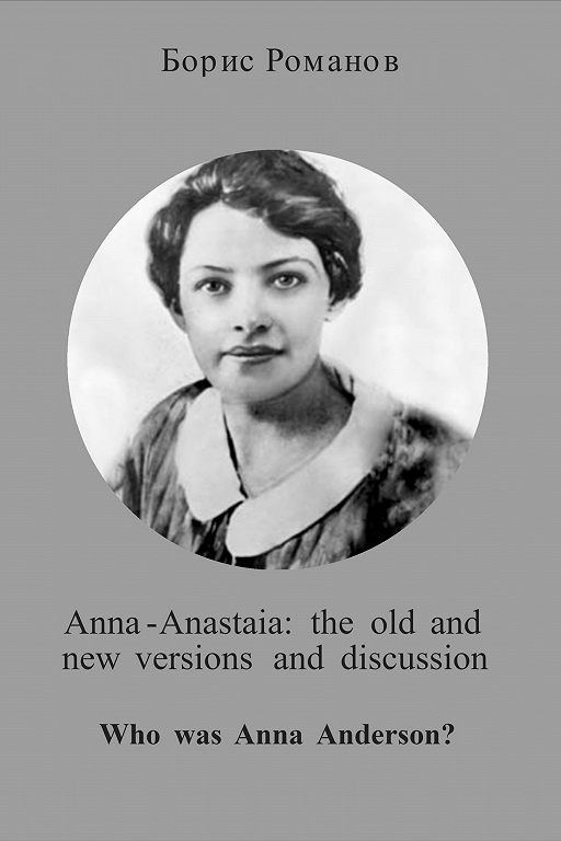 Anna-Anastaia: the old and new versions and discussion