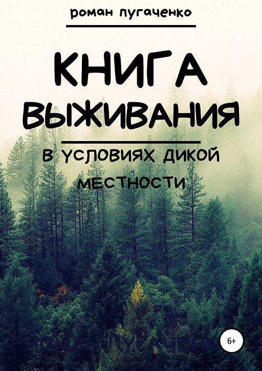 Книга выживания в условиях дикой местности