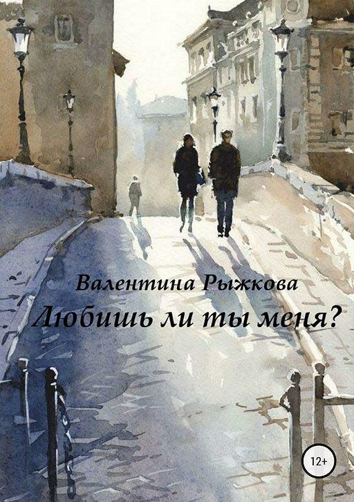 Любишь ли ты меня?