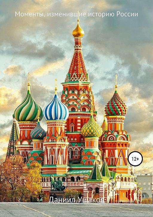 Моменты, изменившие историю России