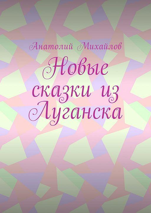 Новые сказки изЛуганска