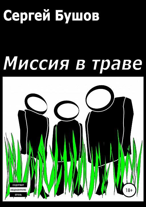 Миссия в траве