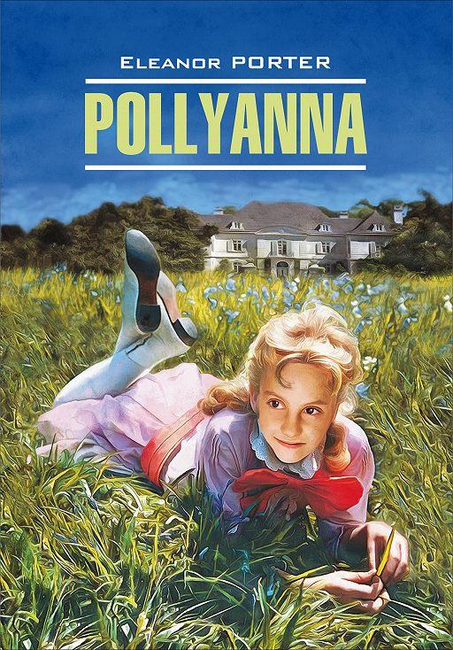 Pollyanna / Поллианна. Книга для чтения на английском языке