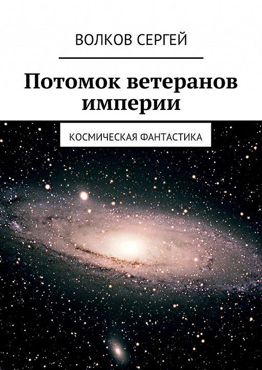 """Купить книгу """"Потомок ветеранов империи. Космическая фантастика"""""""