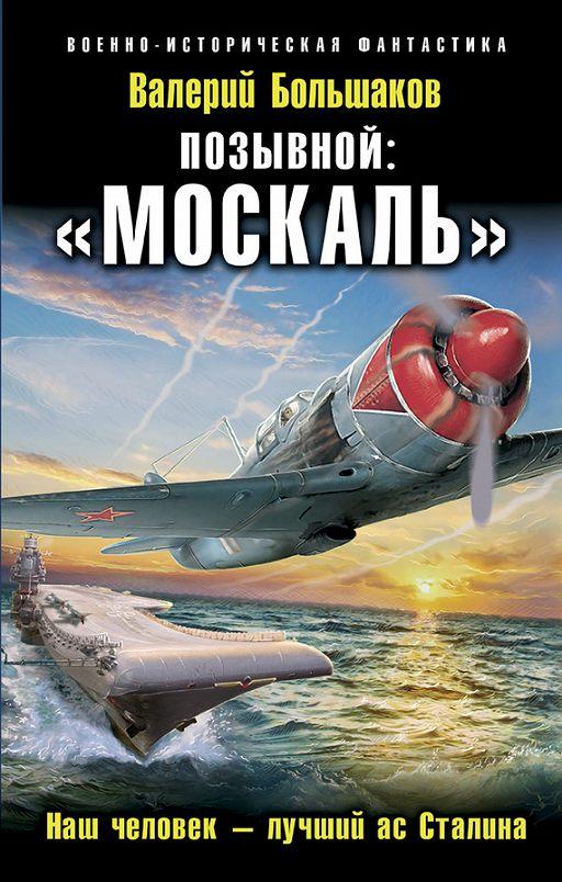 """Купить книгу """"Позывной: «Москаль». Наш человек – лучший ас Сталина"""""""