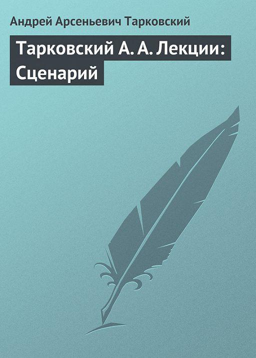 Тарковский А. А. Лекции: Сценарий