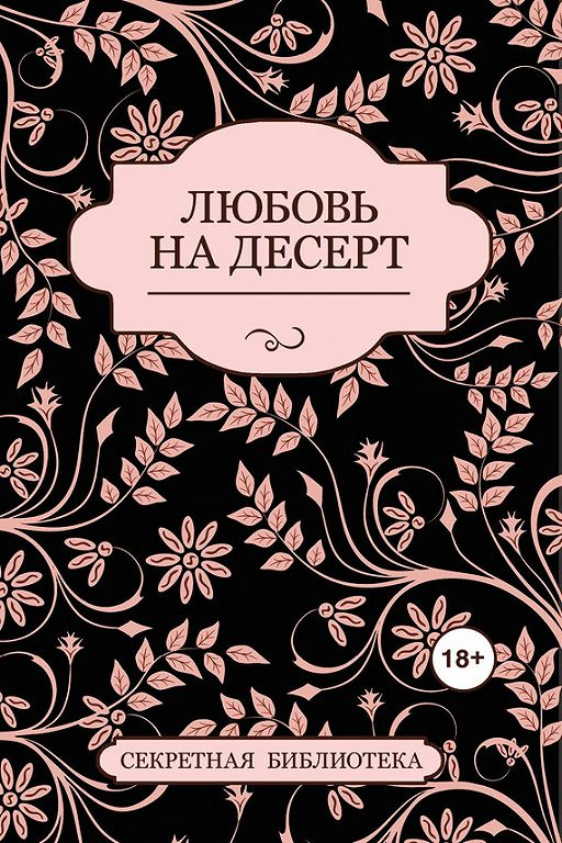 Любовь на десерт (сборник)