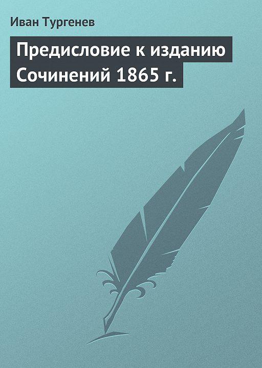 Предисловие к изданию Сочинений 1865 г.