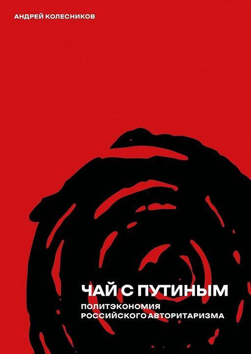 Чай с Путиным. Политэкономия российского авторитаризма