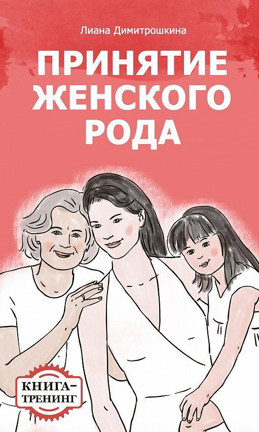 Принятие женского рода. Книга-тренинг