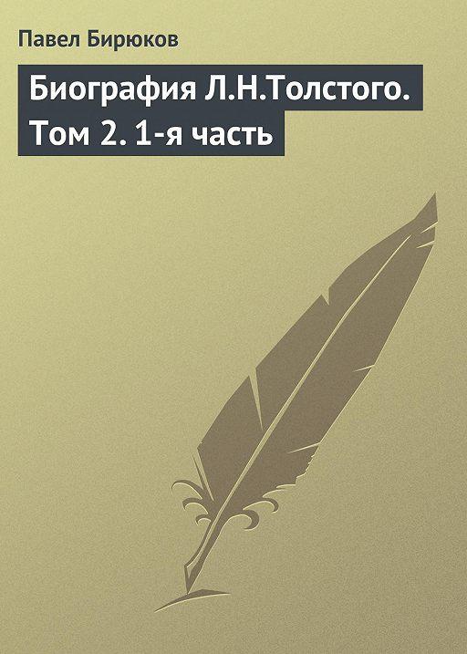 Биография Л.Н.Толстого. Том2.1-я часть