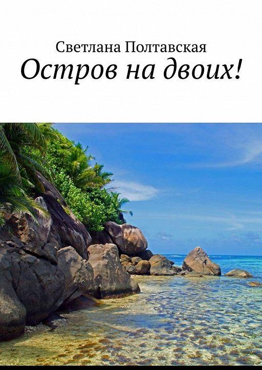 Остров надвоих!