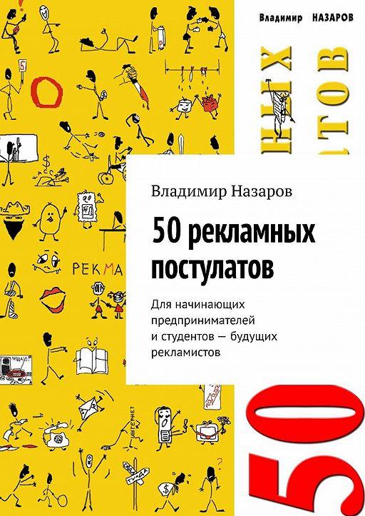 50рекламных постулатов. Для начинающих предпринимателей истудентов – будущих рекламистов