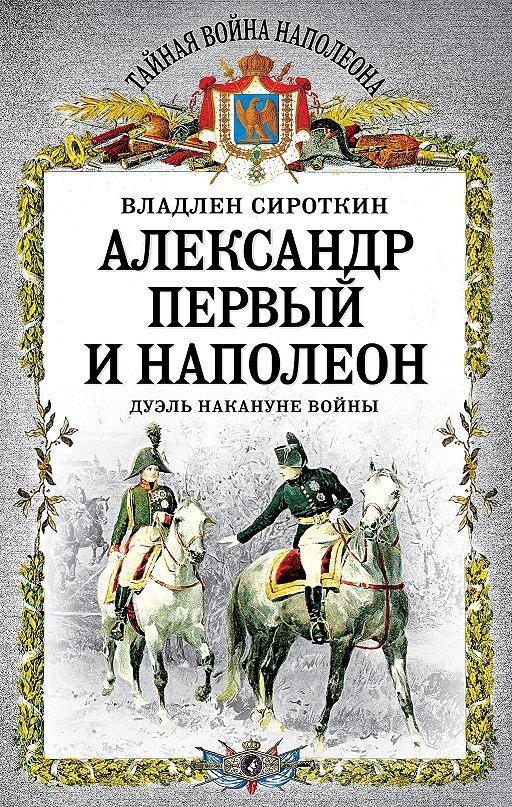 """Купить книгу """"Александр Первый и Наполеон. Дуэль накануне войны"""""""