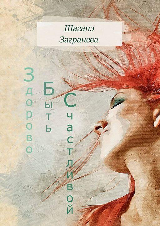 """Купить книгу """"Здорово Быть Счастливой"""""""