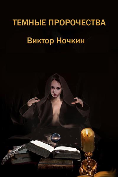 Темные пророчества (сборник)