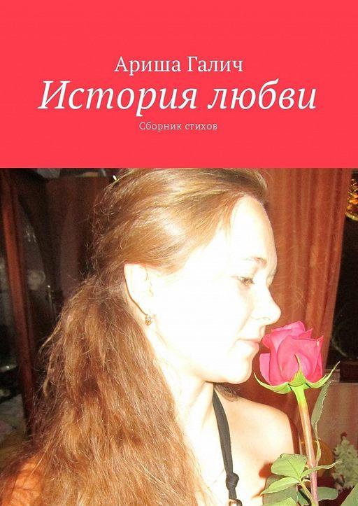 История любви. Сборник стихов