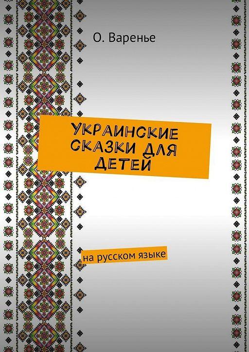 Украинские сказки для детей. Нарусском языке
