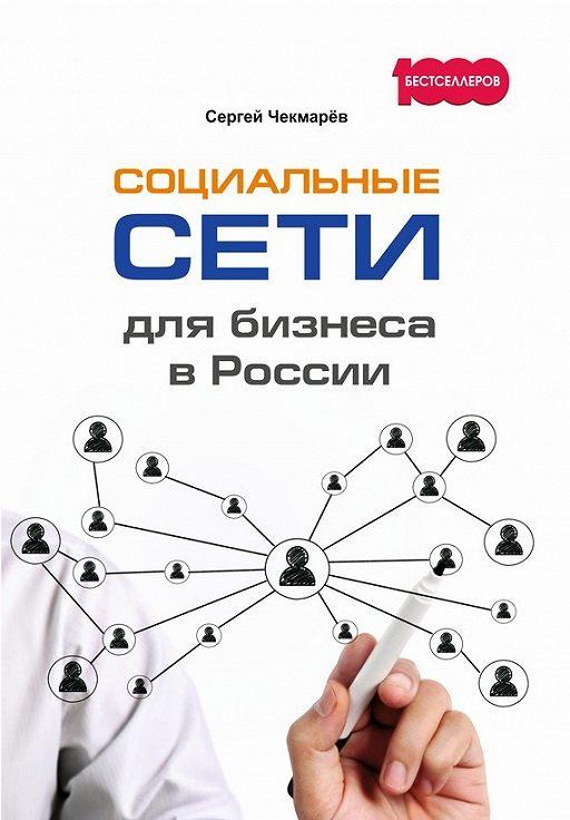 """Купить книгу """"Социальные сети для бизнеса в России"""""""