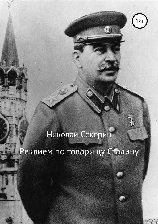 Реквием по товарищу Сталину