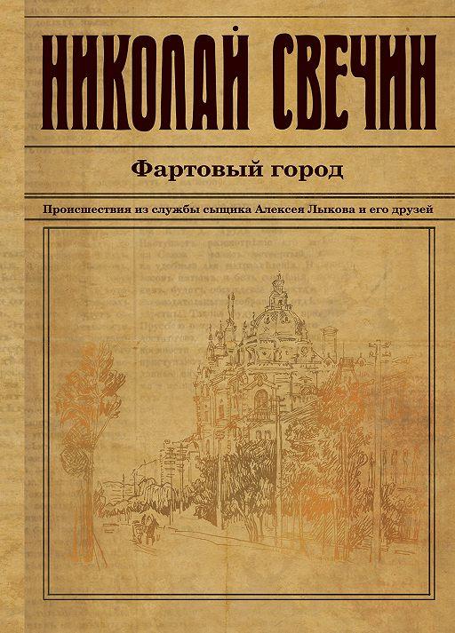 """Купить книгу """"Фартовый город"""""""