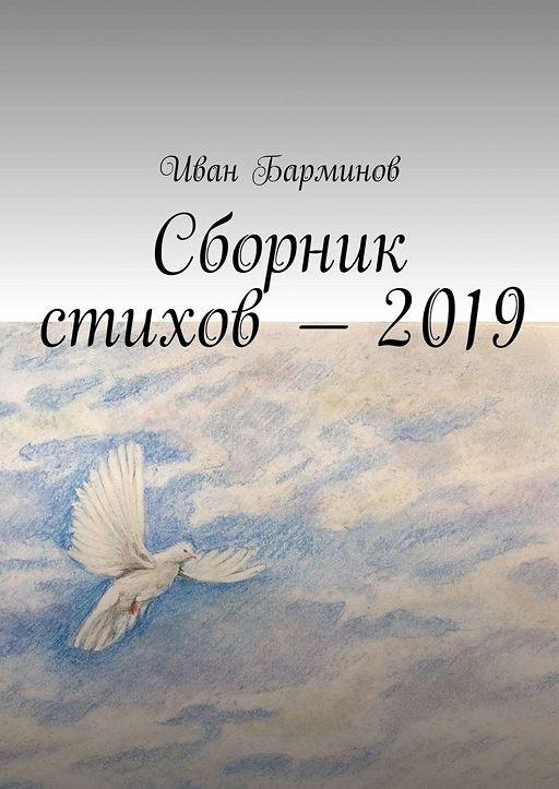 Сборник стихов–2019