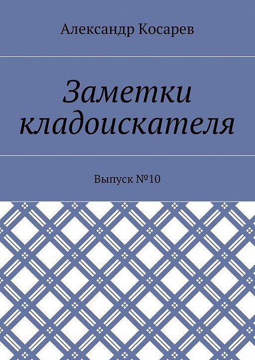 Заметки кладоискателя. Выпуск№10
