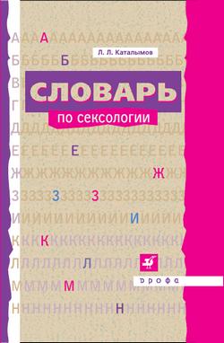 Словарь по сексологии