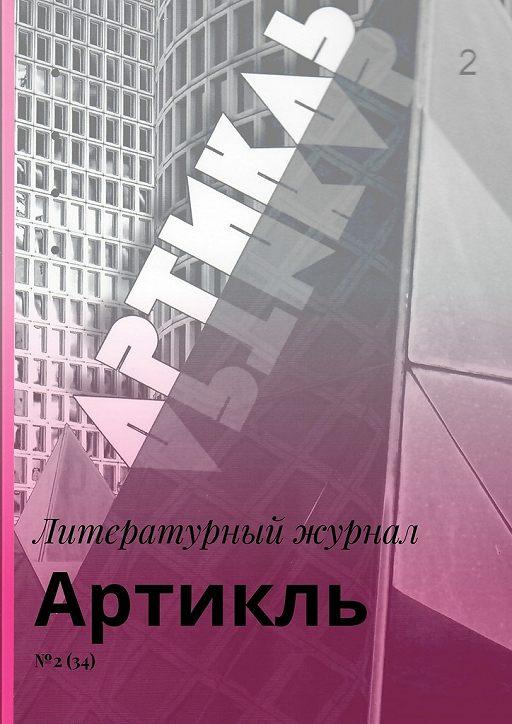 Артикль. №2(34)