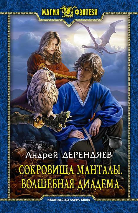Сокровища Манталы. Волшебная диадема