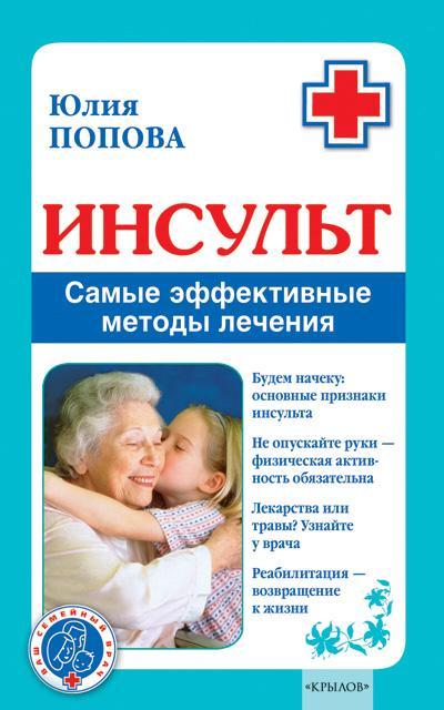 Инсульт. Самые эффективные методы лечения