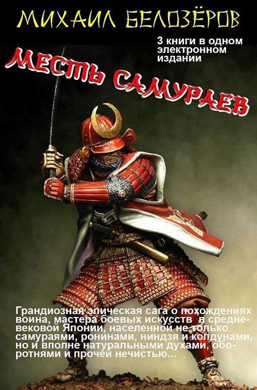 Месть самураев (трилогия)
