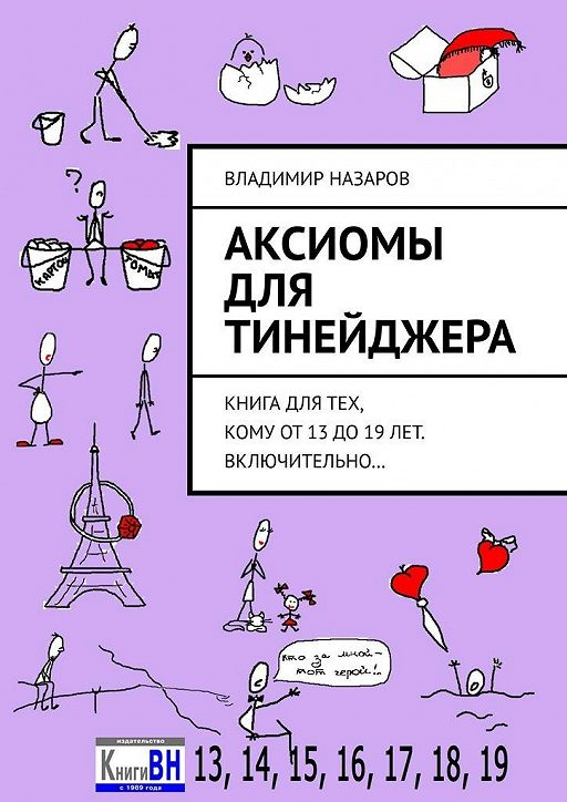 Аксиомы для тинейджера. Книга длятех, кому от13 до19лет. Включительно…